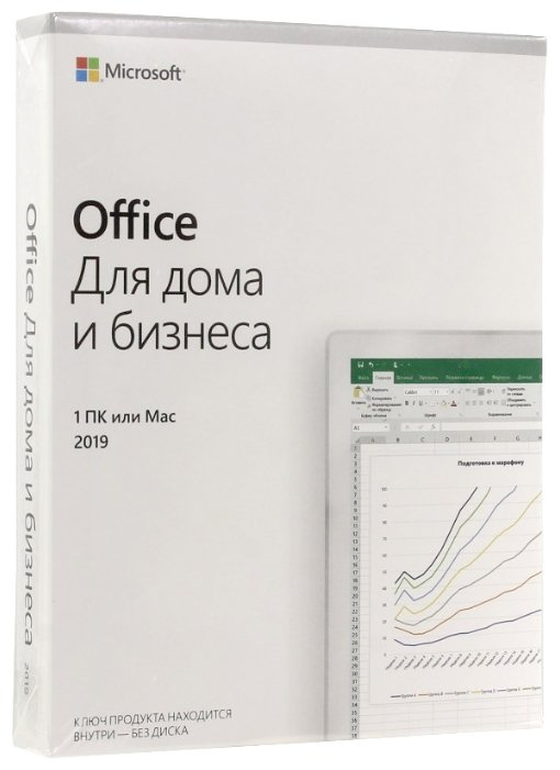 """Офисный пакет Microsoft """"Office для дома и бизнеса 2019"""""""