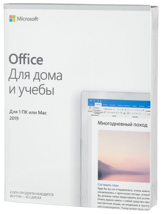 Офисные пакеты и приложения